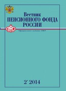 vpf_2-2014