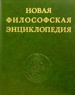 Новая философская энциклопедия